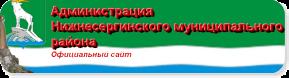 Администрация Нижнесергинского муниципального района