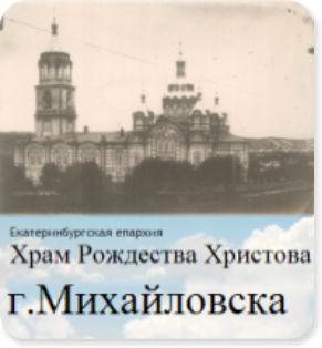 Екатеринбургская епархия Храм Рождества Христова г.Михайловска